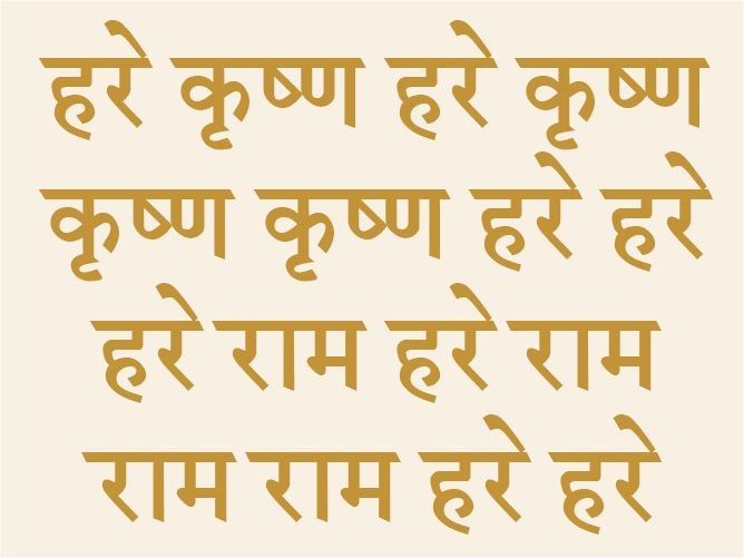Mahamantra-in-Sanskrit